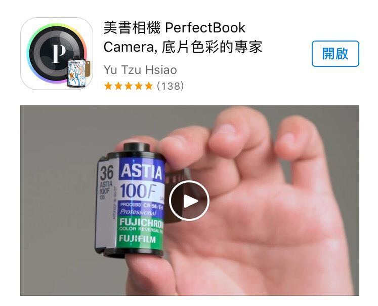 美書app攝影程式 怎麼拍怎麼專業。