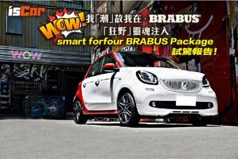 BRABUS「狂野」靈魂注入Smart 新車試駕!