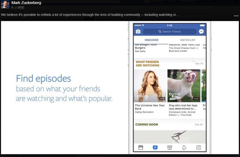 臉書公司9日作出迄今最大創舉,將跨足電視市場,擴大影片提供種類,從專業女子籃球比賽到狩獵旅行與親職課程都會推出。(圖取自祖克柏臉書www.facebook.com)
