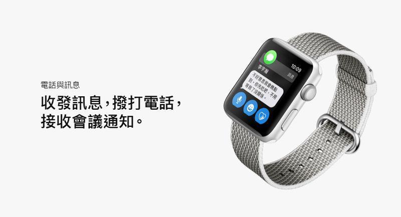 2年多前推出智慧手錶Apple Watch的蘋果公司(Apple)終於能將1940年代連環漫畫出現的科技化為現實,分析師認為將有助刺激銷售。(圖取自蘋果官網www.apple.com)