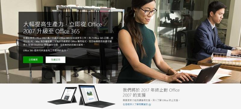 Office 2007軟體將於2017年10月10日終止支援服務,微軟提醒使用者,可升級到Office 365。(圖取自微軟首頁 products.office.com)