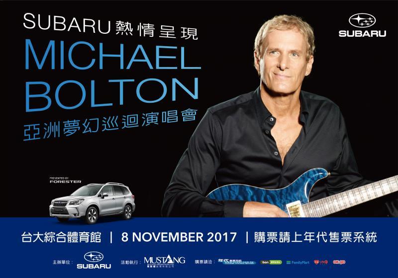 SUBARU攜手Michael Bolton 亞洲巡迴演唱會11/8正式登台