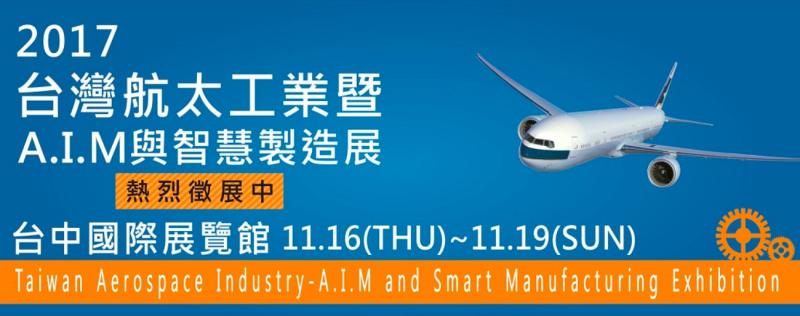 2017台灣航太工業暨A.I.M與智慧製造展,11月將於台中國際展覽館盛大登場。