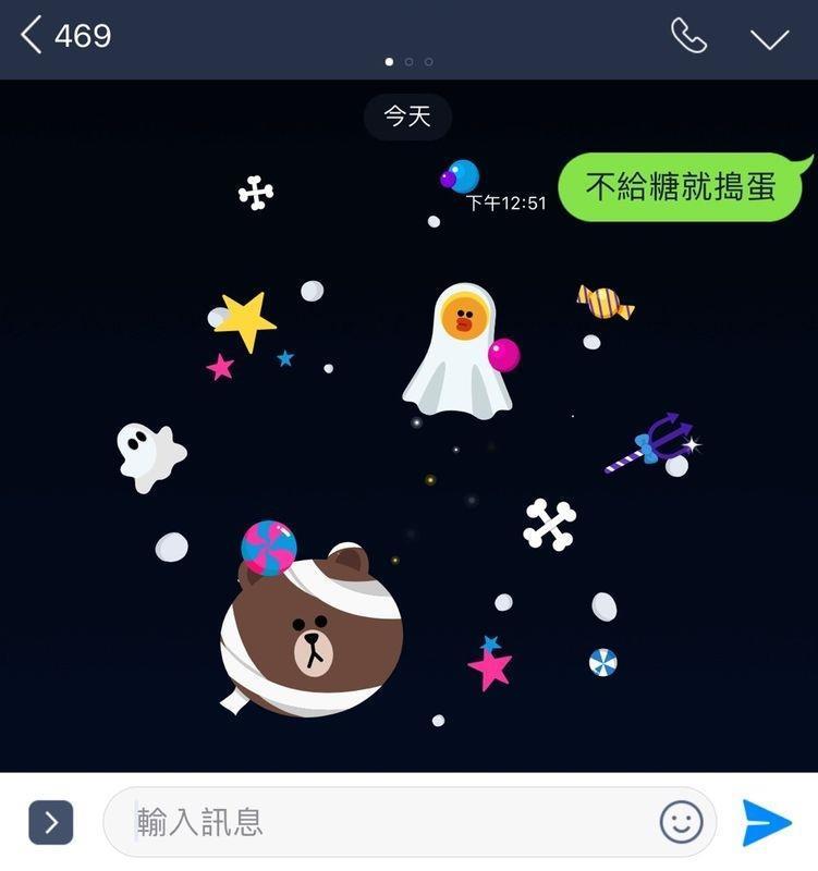 通訊軟體LINE 27日在官方部落格宣布,在萬聖節即將到來之際,LINE特別設計了隱藏版特效。(圖取自LINE App)