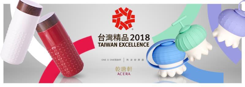 乾唐軒獲台灣精品獎,卓越研發技術及創新價值引起消費者關注。