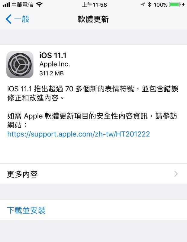 蘋果公司1日釋出iOS 11.1作業系統更新,改善4大類主要功能,包含照片、輔助使用等。(中央社)