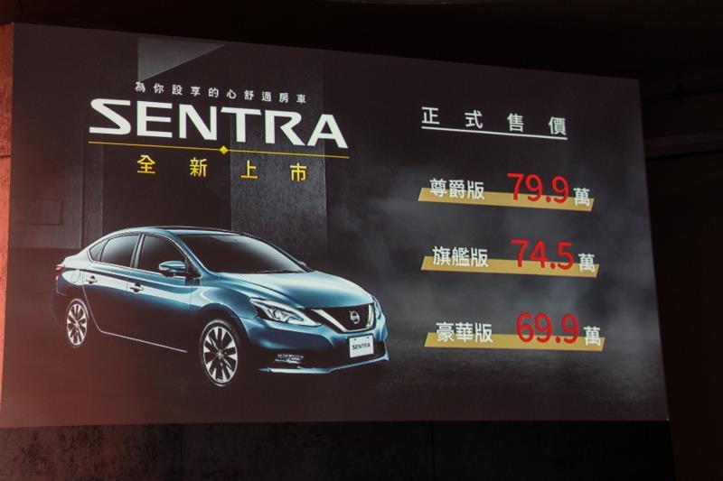 三個等級的SENTRA,售價自69.9萬元起。