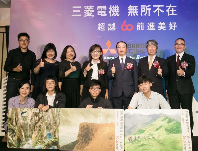 為了支持台灣美術的發展以及支持年輕學子的創作,三菱電機特別以【山‧海交界】為主題,與國立臺灣師大附中美術班合作舉辦美好生活畫展甄選活動,並於活動中選出13幅作品,