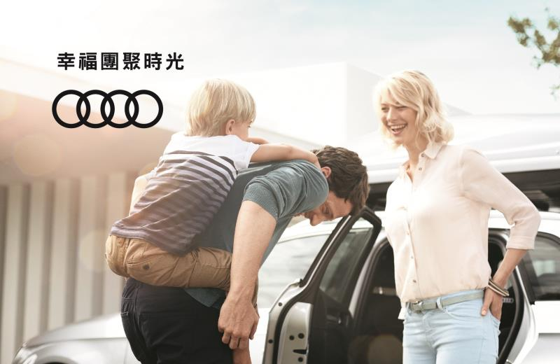 2018 Audi 新春健檢活動12/25登場