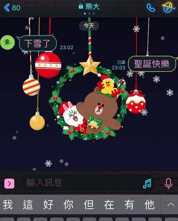 LINE於24日23時至25日23時的限定期間,在聊天視窗會飄下雪花;另推出iOS版限定的隱藏版特效,在聊天室輸入關鍵字會出現特殊聖誕效果。(圖取自LINE官方部落格official-blog.line.me/)