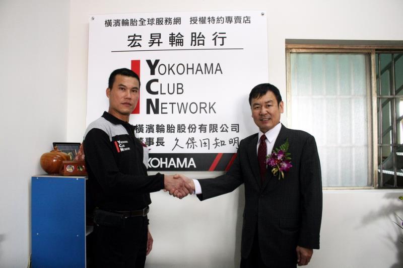 台灣橫濱輪胎Y.C.N.全球服務網第46號店-宏昇輪胎開幕