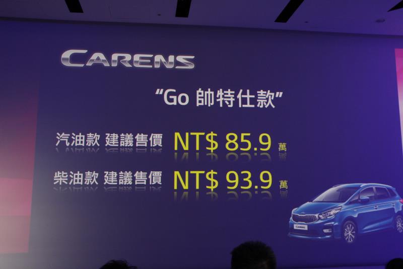Carens Go帥特仕車開出85.9萬起的價格。
