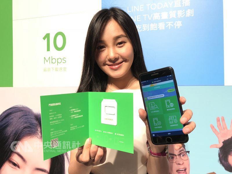 通訊軟體LINE與遠傳電信23日共同宣布,LINE MOBILE一站式電信服務將於4月24日上線,以不同傳輸速率推出月付299元、399元、499元等4G吃到飽資費方案。中央社記者吳家豪攝 107年4月23日