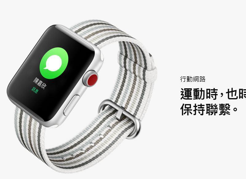 Apple Watch Series3可以獨立通話、上網的LTE版本終於登台,電信業者24日宣布預購消息,並於5月11日開賣。(圖取自蘋果公司網頁apple.com)