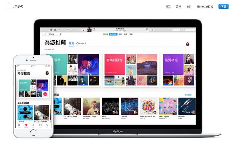 美媒報導,蘋果公司用戶只要在線上提出要求,可取得個資副本,但流程繁瑣且耗時較長。(圖取自蘋果公司網頁apple.com)