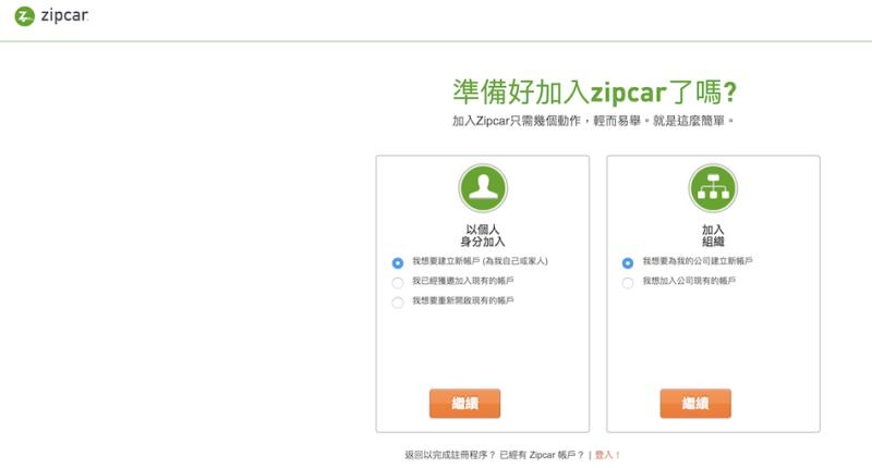 Zipcar、Unicar 到底好不好用?【借還車實測篇】