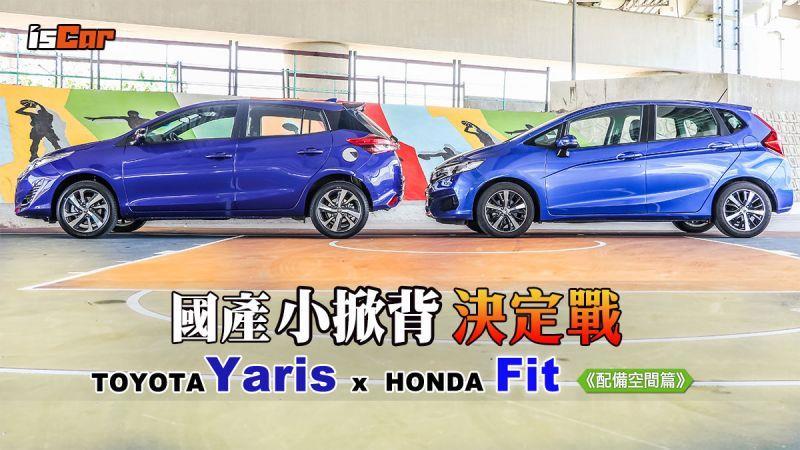 Toyota Yaris x Honda Fit 《配備空間篇》