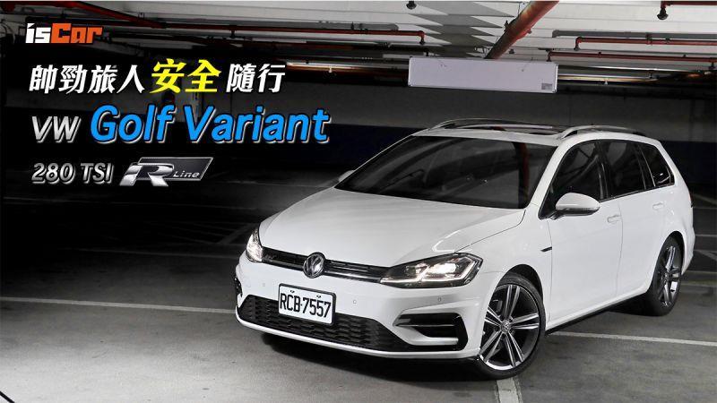 帥勁旅人Volkswagen Golf Variant