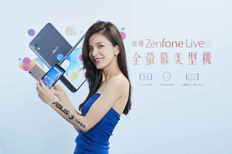 華碩ZenFone Live (L1) 7/3正式上市