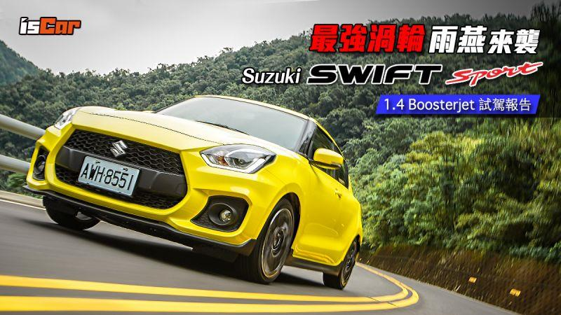 最強渦輪雨燕來襲!Suzuki Swift Sport 1.4 Boosterjet 試駕報告