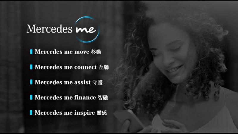台灣賓士發表Mercedes me三大服務登台 數位聯網實現
