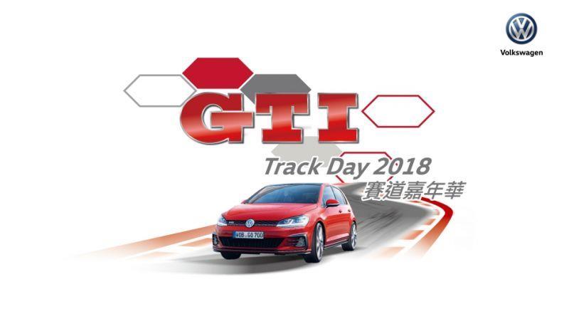 台灣福斯汽車推GTI Track Day 2018賽道嘉年華