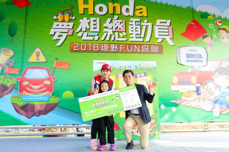 「Honda 夢想總動員」圓滿舉辦