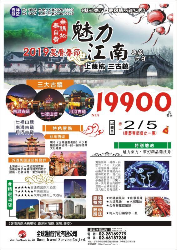 天海旅遊集團 推高CP值 魅力江南春節行程