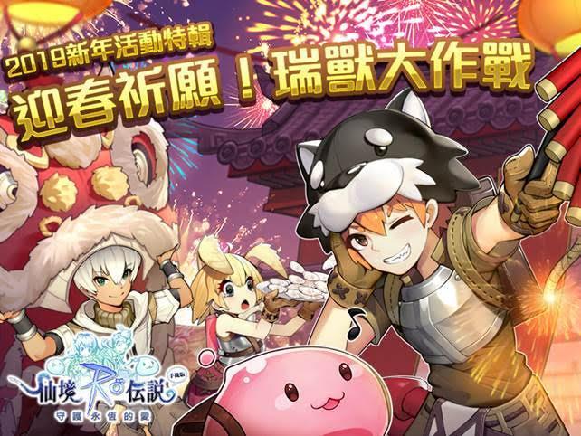 ▲《RO 仙境傳說:守護永恆的愛》亥神的新春獻禮將為冒險者們帶來一系列驚喜!
