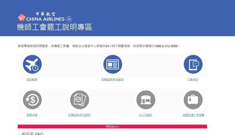 易遊網表示,罷工相關航班資訊,可上華航官網專區查詢。