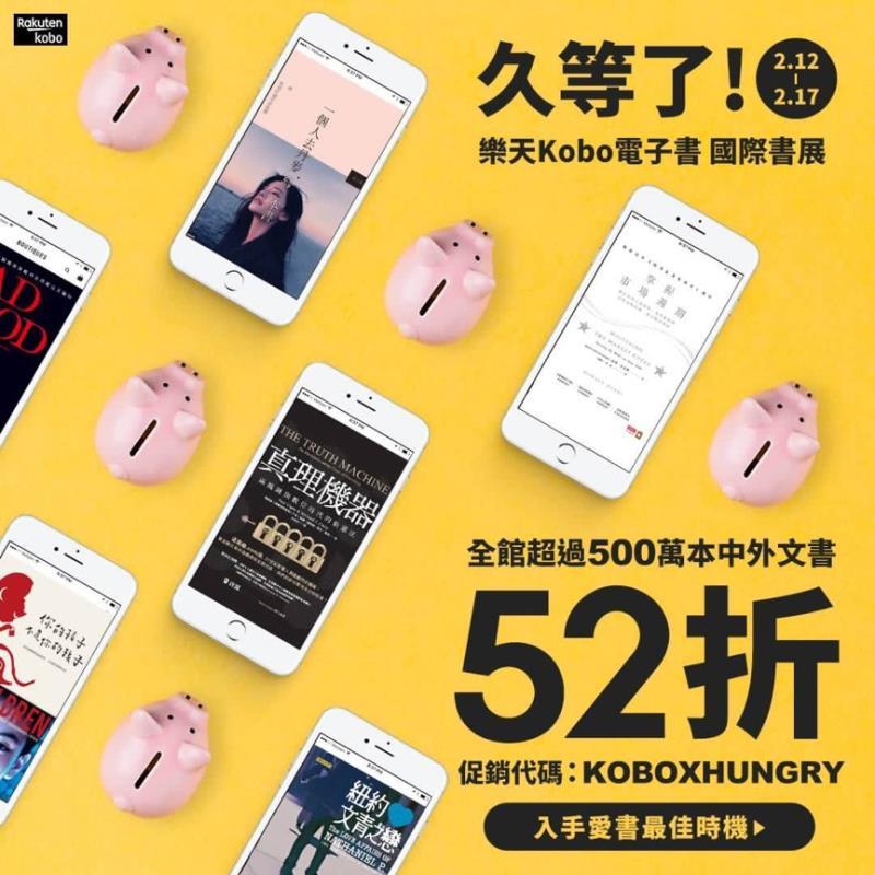 2019台北國際書展 樂天Kobo電子書全站52折