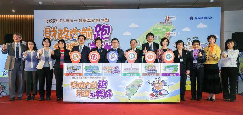 財政部108年統一發票盃臺北場路跑活動開跑了!