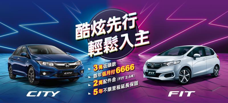 Honda Taiwan祭三月購車優惠