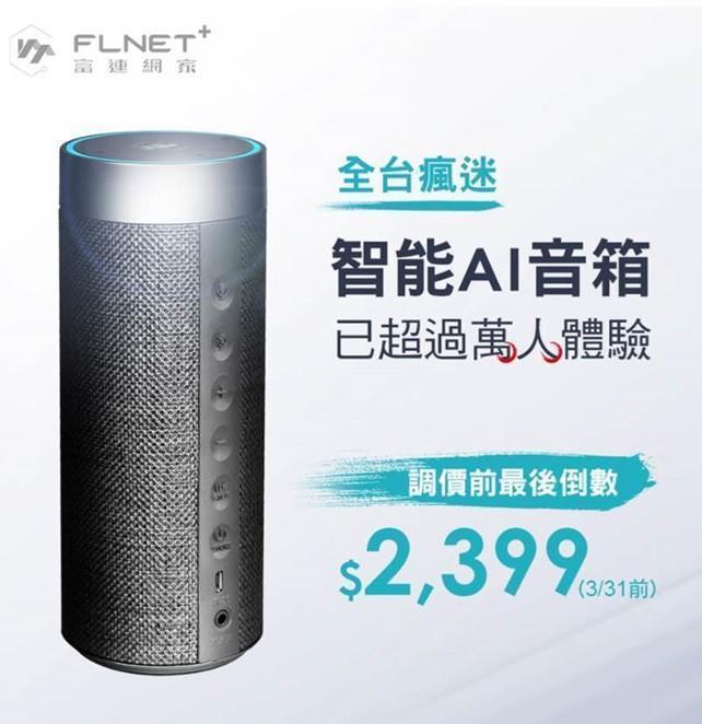 鴻海富連網智能AI音箱 優惠特價即將截止