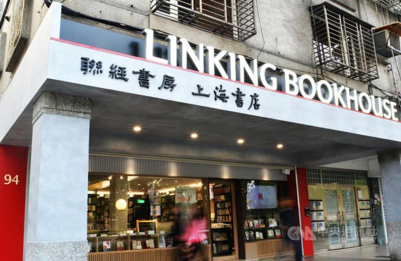 在台灣大學正門對街40年的「聯經書房」,充滿愛書人的回憶,如今重新開幕,再現「溫羅汀」的一處文化風景。(聯經出版提供)中央社記者陳政偉