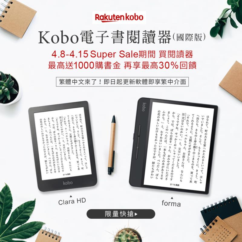 樂天Kobo電子書推閱讀器 繁中介面 4/4起支援更新
