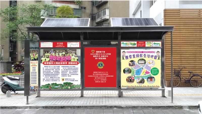 推動低碳家園 獅子會捐贈萬華區騰雲里太陽候車亭