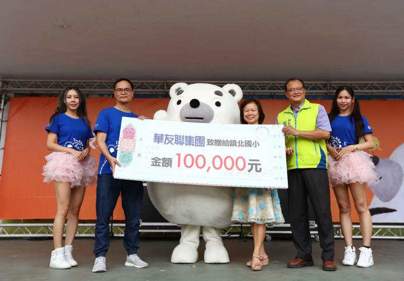 華友聯集團致贈新台幣10萬元支票給鎮北國小。