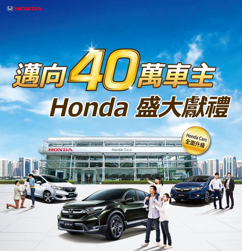 共享冠軍榮耀 本月入主 Honda指定車款 享優惠