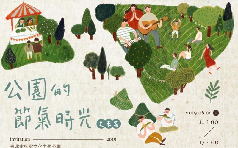 台北市客家主題公園 盛夏序曲植物饗宴 6/2登場