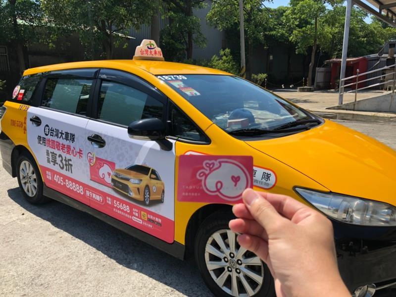 台灣大車隊愛心敬老不落人後,配合台北、台中及桃園市府政策,敬老愛心卡折抵車資全面上路。