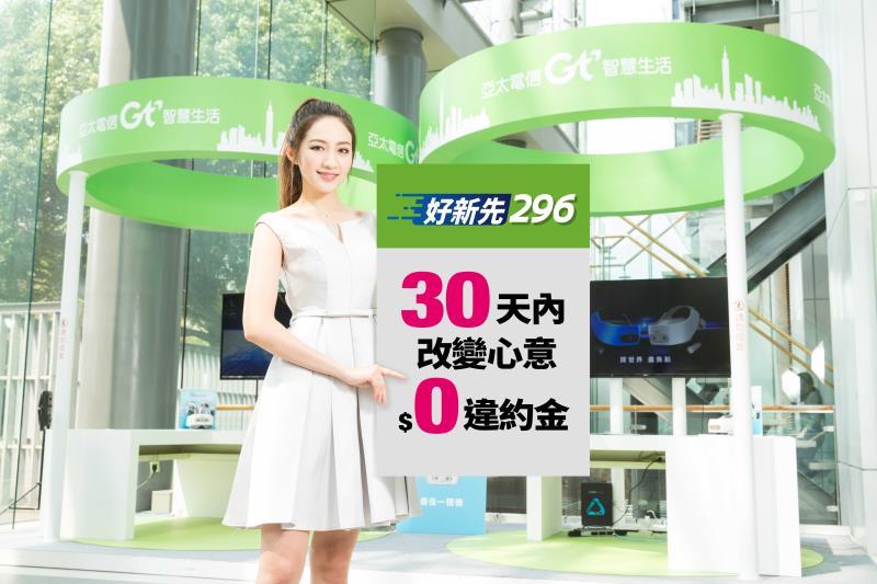 亞太電信推「好新先」資費 合約首月免違約金