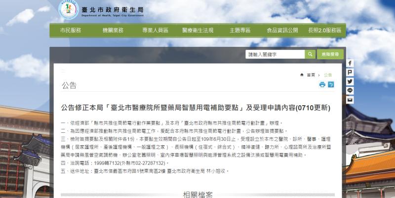 臺北市衛生局推動醫療院所及藥局補助 汰換老舊照明燈具