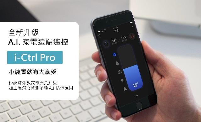 i-Ctrl Pro 智慧遙控再升級,flyingV集資 3小時達標!艾法科技i-Ctrl Pro 家電遠端遙控,全新功能A.I.升級,輕鬆享有科幻電影中的智慧家庭