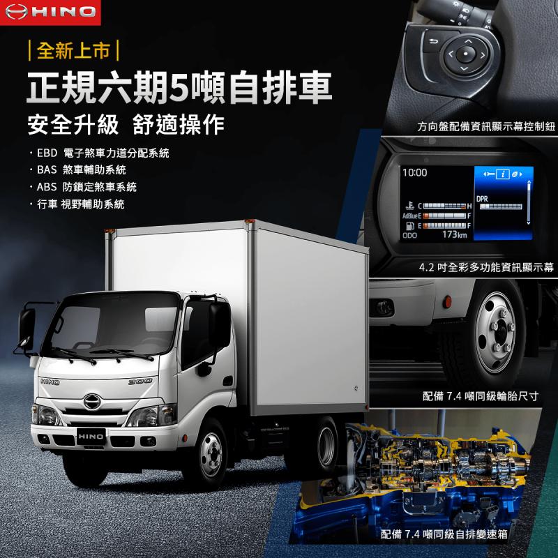 HINO五噸自排貨車全新上市
