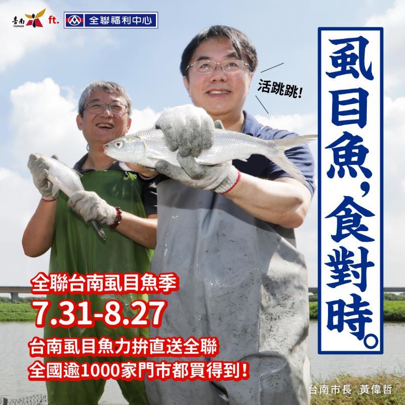 超市量販支持台灣物產 推出虱目魚搶上億元商機