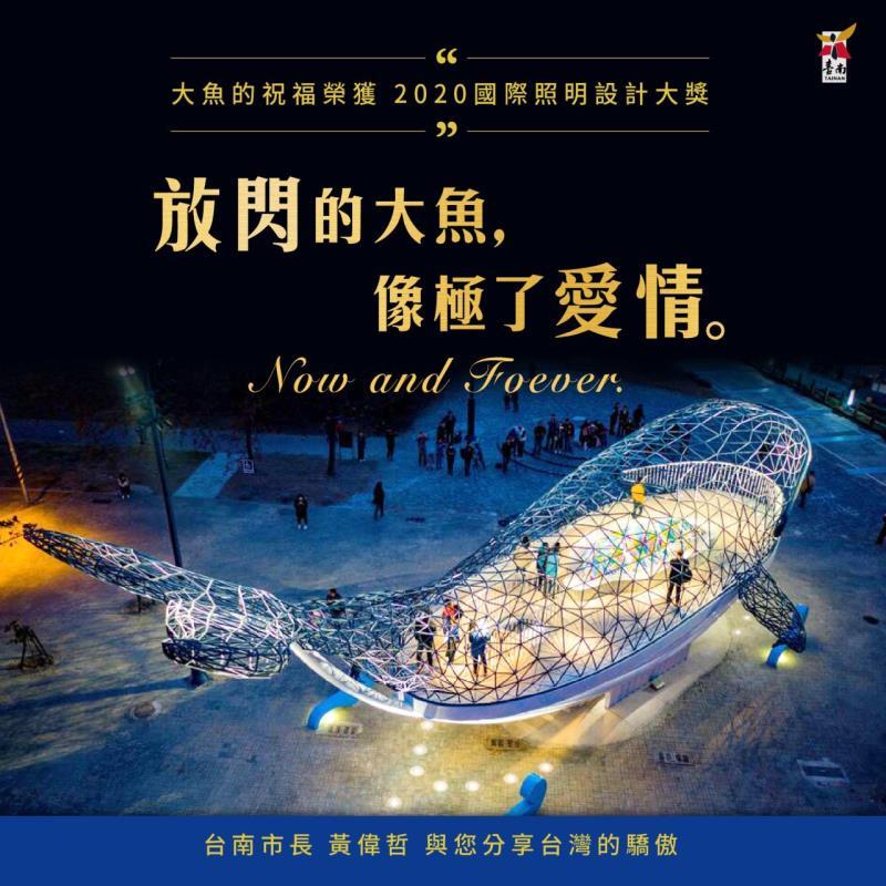 大魚的祝福獲國際照明設計大獎。