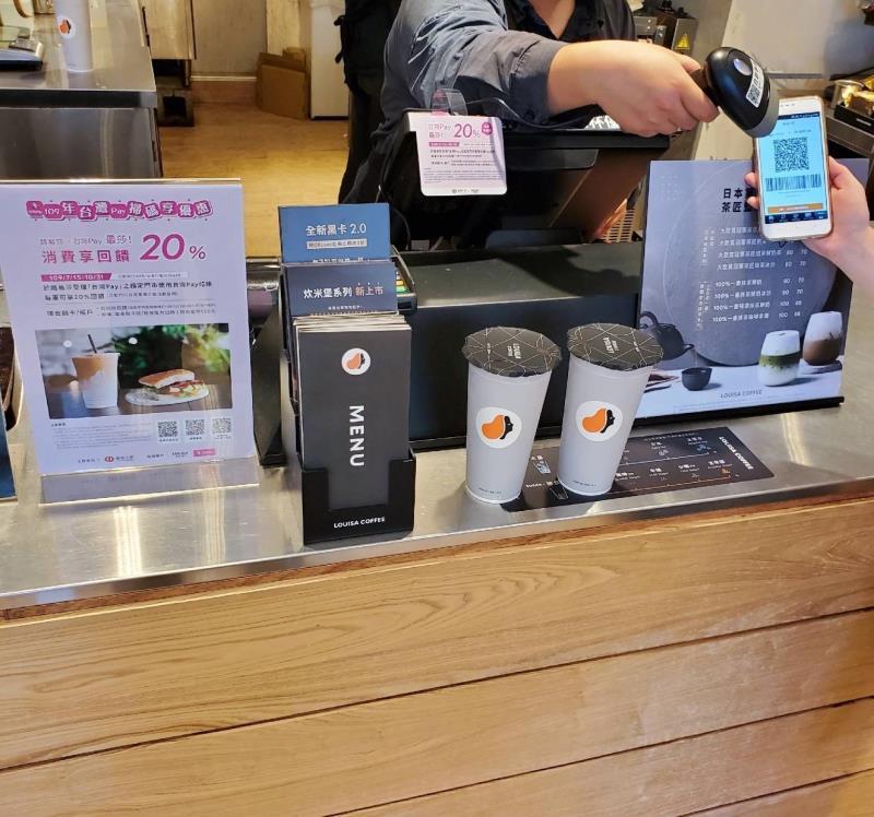 台灣Pay強檔特店好康多多(圖:路易莎咖啡活動門市)。.jpg