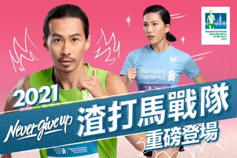 2021渣打臺北公益馬拉松邀請奧運國手張嘉哲、時尚名人莫莉擔任戰隊隊長,與跑者一同「勇不放棄」。