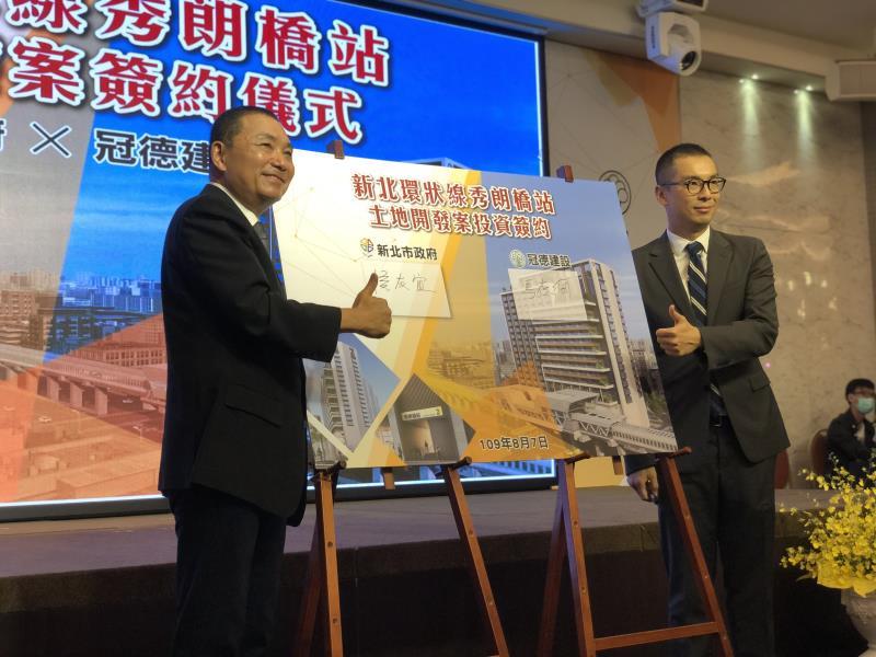新北市長侯友宜與冠德建設股份有限公司董事長馬志綱今(7)日共同簽署投資契約。